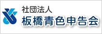 社団法人板橋青色申告会