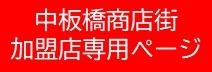 中板橋商店街加盟店専用ページ