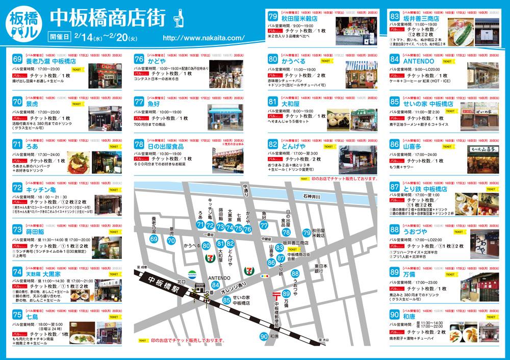 中板橋商店街バルマップ
