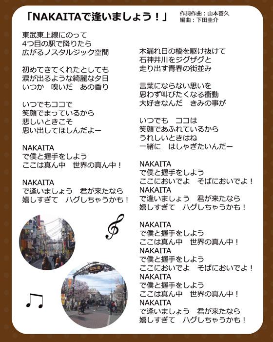 NAKAITAで逢いましょう