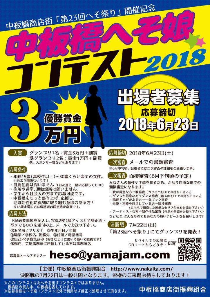 中板橋へそ娘コンテスト★2018 開催!