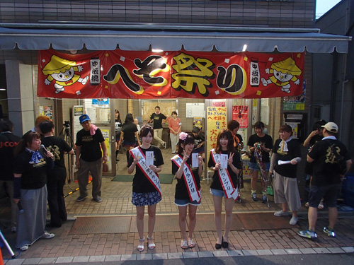 中板橋へそ娘コンテスト2018授賞式