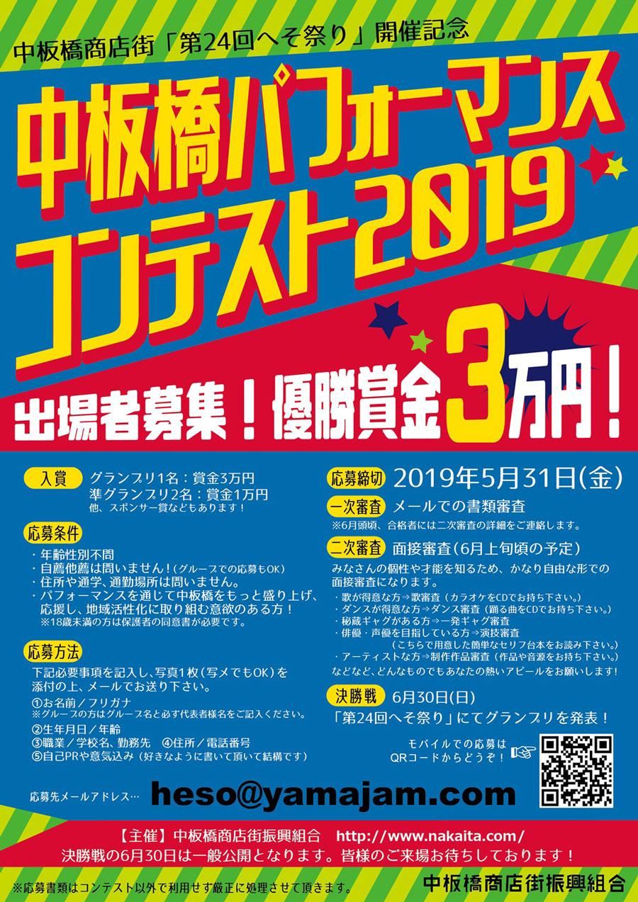 中板橋パフォーマンスコンテスト 2019 開催!